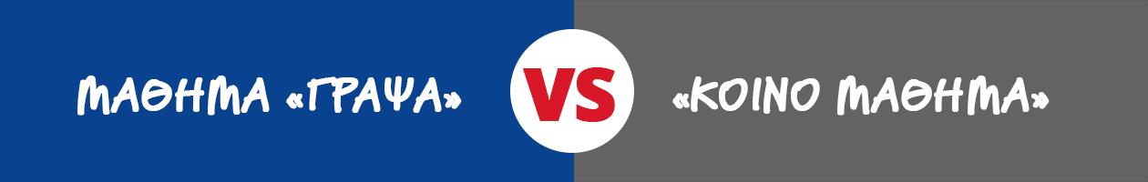 ΜΑΘΗΜΑ «ΓΡΑΨΑ» VS «ΚΟΙΝΟ ΜΑΘΗΜΑ»